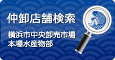 横浜市中央卸売市場本場水産物部 仲卸店舗検索