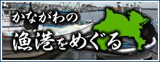かながわの漁港をめぐる