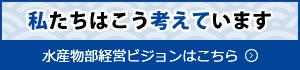 水産物部経営ビジョン(PDF)